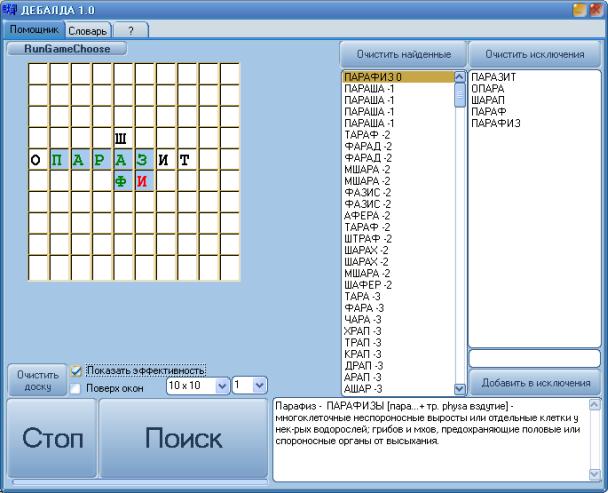 игра балда помощник онлайн бесплатно - фото 11