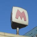 метрополитена 5 букв - фото 9