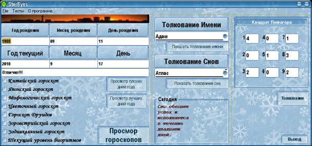 Программа Гороскоп Скачать - фото 3